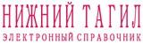 (c) 2014 Copyright Нижний Тагил